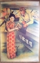 thumbs shanghai poster cheongsam qipao yuefenpai 020 Sleevey Wonders with Chinese Dress Outfit Post: Inspired by Shanghai Posters