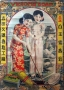 thumbs shanghai poster cheongsam qipao yuefenpai 041 Sleevey Wonders with Chinese Dress Outfit Post: Inspired by Shanghai Posters
