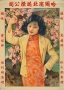 thumbs shanghai poster cheongsam qipao yuefenpai 102 Sleevey Wonders with Chinese Dress Outfit Post: Inspired by Shanghai Posters